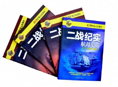 期刊杂志类书籍印刷